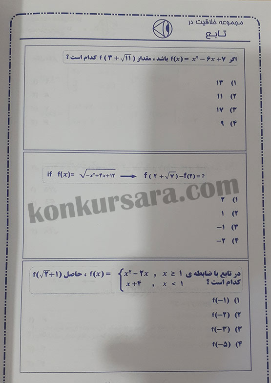 جزوه خلاقیت در تابع ریاضی دهم امیر مسعودی
