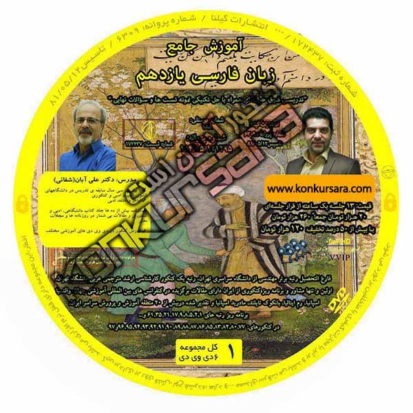 آموزش زبان فارسی یازدهم تجربی و ریاضی استاد احمدی و آبان