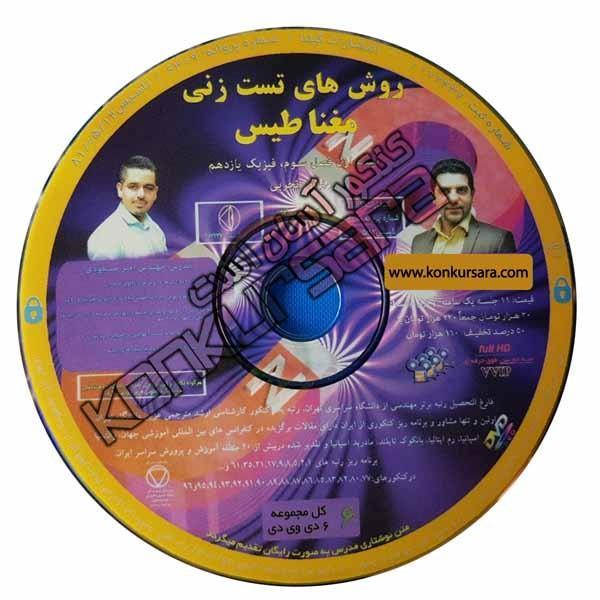 روش تست زنی مغناطیس، نیمه اول فصل سوم فیزیک یازدهم امیر مسعودی