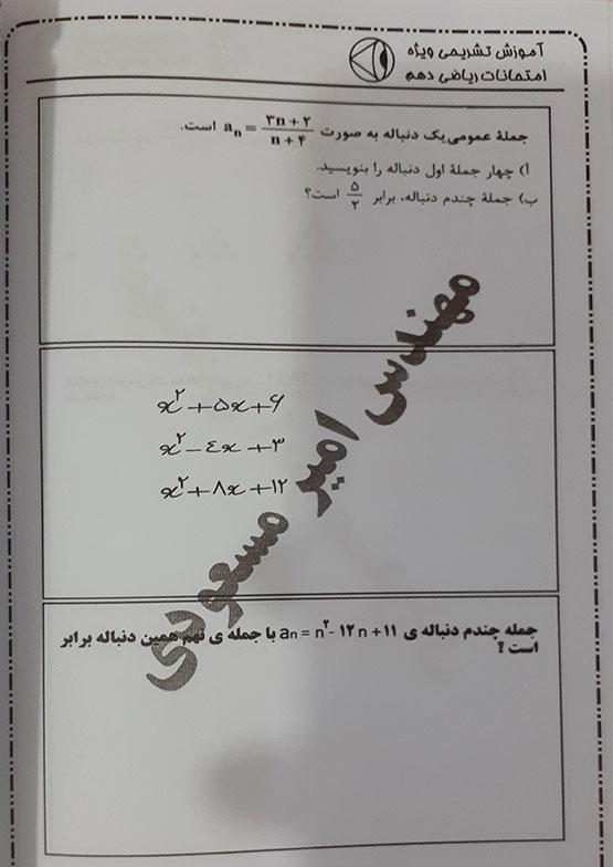 جزوه آموزش الگو دنباله مجموعه فصل اول ریاضی دهم امیر مسعودی