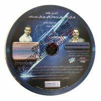 آموزش جریان و مدار فصل دوم فیزیک یازدهم مهندس امیر مسعودی