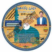 آموزش دین و زندگی یازدهم استاد احمدی همراه با کتاب