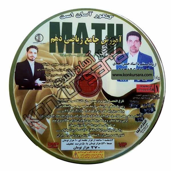 آموزش جامع ریاضی دهم مهندس علی علیشاه