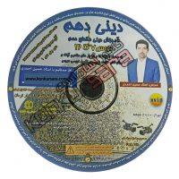 آموزش دین و زندگی دهم استاد احمدی