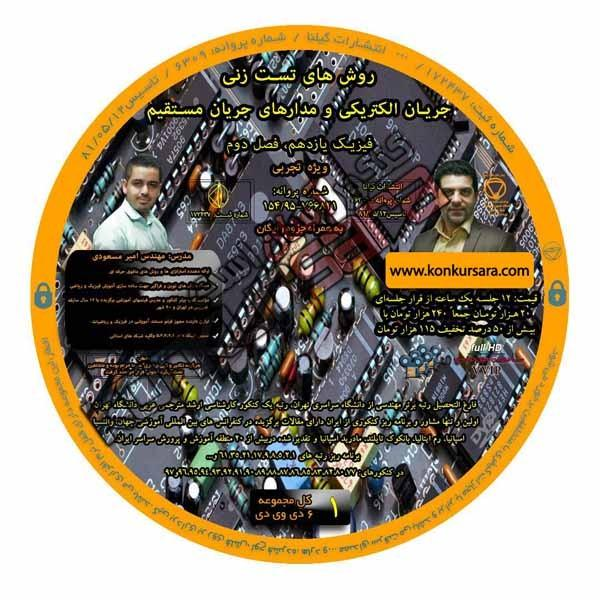 روش تست جریان مدار فصل دوم فیزیک یازدهم تجربی مهندس امیر مسعودی
