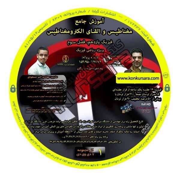 آموزش مغناطیس و القای الکترومغناطیس فصل سوم و چهارم فیزیک یازدهم ریاضی امیر مسعودی