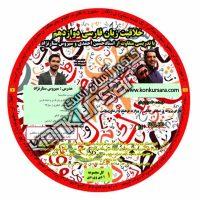 خلاقیت زبان فارسی یازدهم ستارنژاد