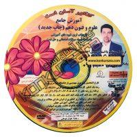 آموزش جامع علوم و فنون دهم انسانی استاد حسین احمدی