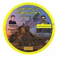 آموزش جامع تاریخ ایران و جهان یازدهم انسانی مهرداد محمودی