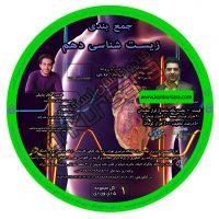 جمع بندی زیست دهم تجربی دکتر عرفان پازوکی