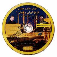 آموزش تاریخ ایران جهان دهم مهرداد محمودی