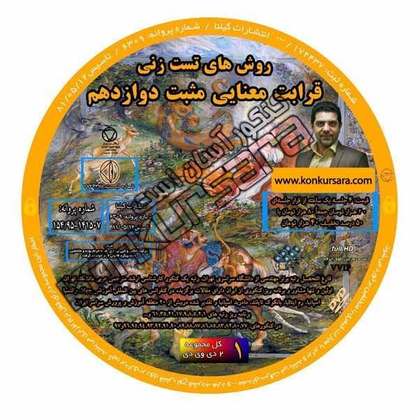 روش تست زنی قرابت معنایی ادبیات فارسی دوازدهم استاد احمدی و آبان