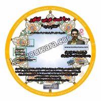 نهصد تست عربی دی وی دی (DVD) استاد احمدی
