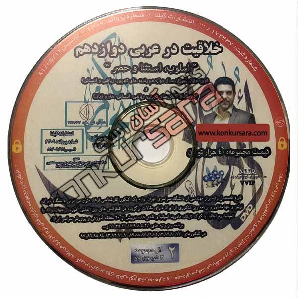 خلاقیت عربی دوازدهم