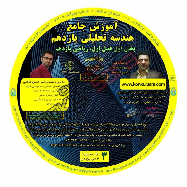 هندسه تحلیلی یازدهم تجربی امیر حسین شاهانی ، بخش اول فصل اول ریاضی یازدهم تجربی