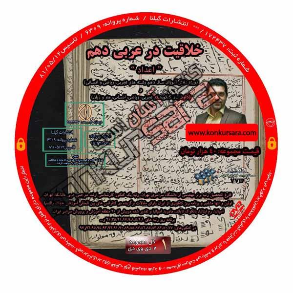 خلاقیت عربی دهم درس1تا4استاد حسین احمدی