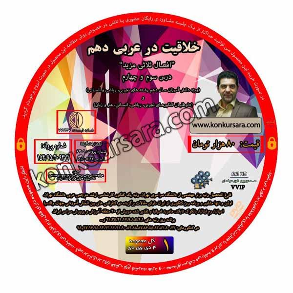 خلاقیت عربی دهم درس سوم و چهارم استاد احمدی
