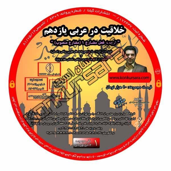 خلاقیت عربی یازدهم استاد احمدی