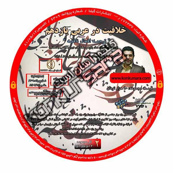 خلاقیت در عربی یازدهم