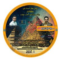 روش تست زنی مثلثات فصل چهارم ریاضی یازدهم مهندس امیر مسعودی