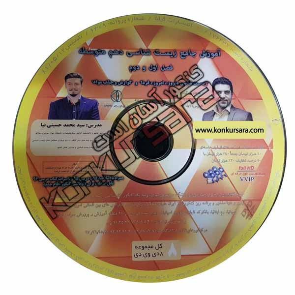 آموزش زیست دهم فصل1تا7محمد حسینی نیا