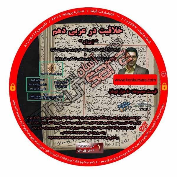خلاقیت عربی دهم درس ۱ تا ۴ استاد احمدی