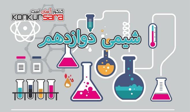 جزوه و نمونه سوالات شیمی دوازدهم