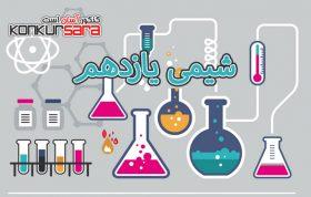 جزوه و نمونه سوالات امتحانی شیمی یازدهم