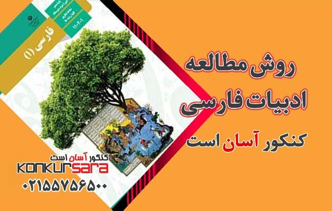 روش مطالعه ادبیات فارسی