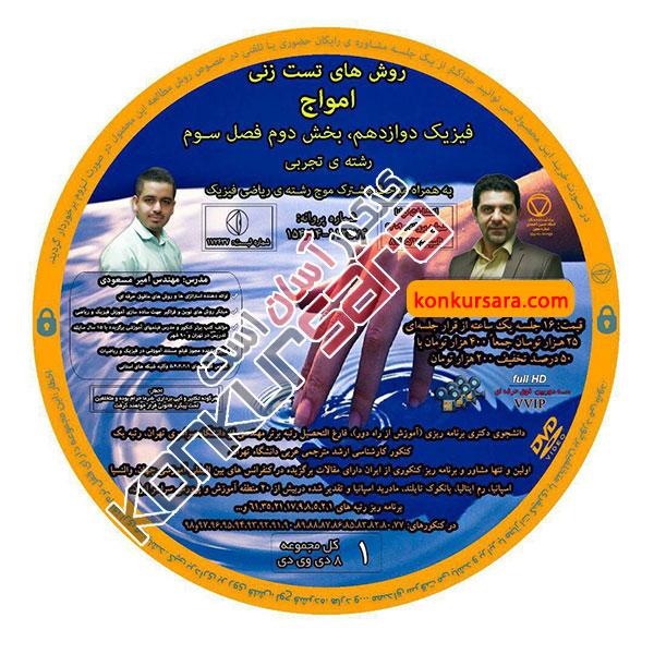 روش تست زنی امواج پارت دوم فصل سوم فیزیک دوازدهم تجربی و ریاضی مهندس امیر مسعودی