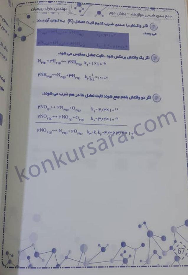 جزوه جمع بندی شیمی 12 فصل 3 و 4