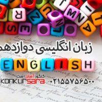 جزوه و نمونه سوالات زبان انگبیسی