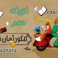 جزوه و نمونه سوالات ادبیات فارسی دهم