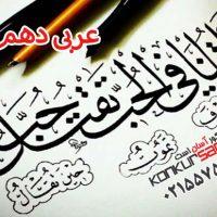 جزوه و نمونه سوالات عربی دهم