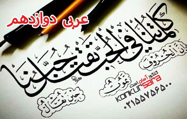 جزوه و نمونه سوالات عربی دوازدهم