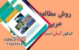 روش مطالعه درس عربی کنکور آسان است