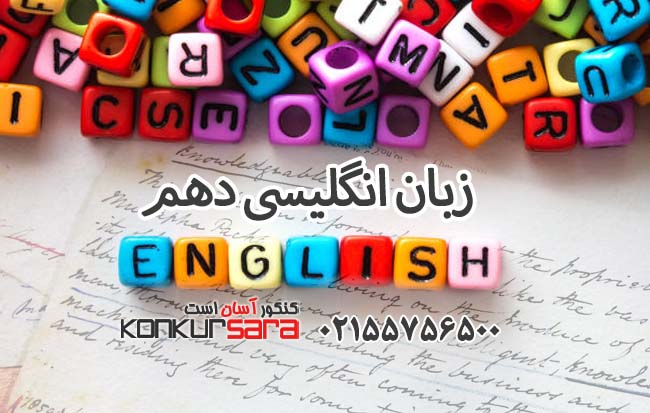 جزوه و نمونه سوالات زبان انگلیسی دهم