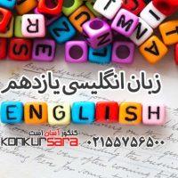 جزوه و نمونه سوالات زبان انگلیسی