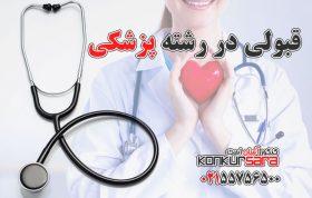 قبولی در رشته پزشکی