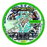 جمع بندی ادبیات نظام جدید استاد حسین احمدی