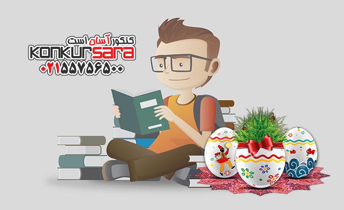درس خواندن در عید نوروز
