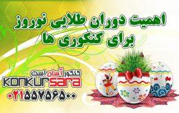 عید نوروز و کنکور