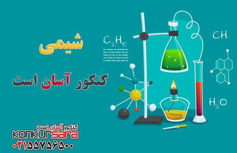 شیمی کنکور آسان است