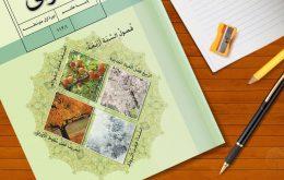 عربی هشتم کنکور آسان است