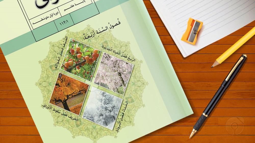 عربی هفتم کنکور آسان است