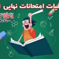 حذفیات امتحانات نهایی ۹۹