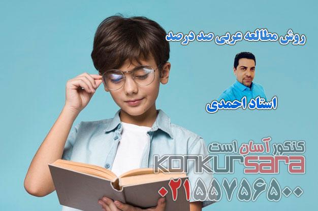 روش مطالعه عربی صد در صد