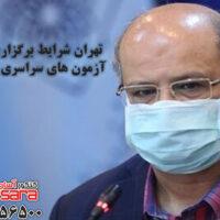 تهران شرایط برگزاری ازمون ندارد