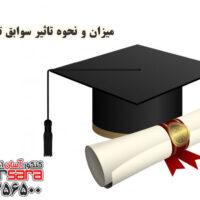 میزان و نحوه تاثیر سوابق تحصیلی