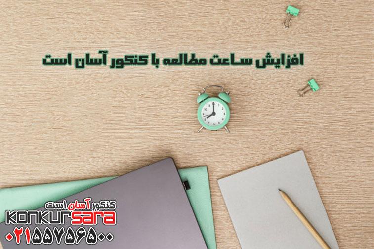افزایش ساعت مطالعه با کنکور آسان است